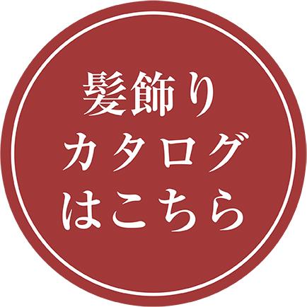カタログボタン